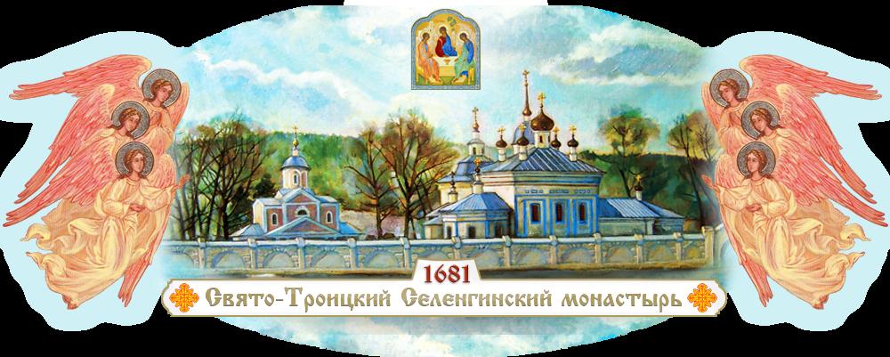 Свято - Троицкий Селенгинский мужской монастырь