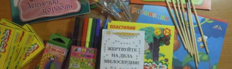 Подарок воскресной школе