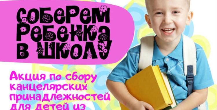 СОБЕРЕМ ДЕТЕЙ В ШКОЛУ!