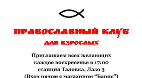 Православный клуб для взрослых